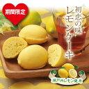 【楽天バレンタイン限定】大麦瀬戸内レモンケーキ3個入
