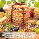 【大麦工房ロア直営店】☆☆国産大麦100%☆☆大麦バターサンド7種食べくらべセット