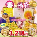 【2セット以上でプレゼント付】春の福袋【大麦スイーツどっさり!!】