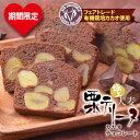 【楽天バレンタイン限定】極上大麦栗テリーヌ カカオチョコレート