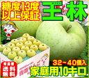 糖度13度以上保証&内部品質保証 青森県産 王林りんご 家庭...