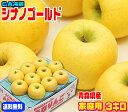 シナノゴールド家庭用 3キロ 青森りんご りんご 常温便送料無料【CA冷蔵品】楽天市場