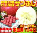 糖度13度以上保証 サンふじ 家庭用 10キロふじりんご 青森りんご 林檎 apple ご注文順に順