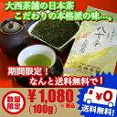 【上級煎茶 (100g)1000円】 ★送料無料 国産・日本茶・緑茶・八女茶