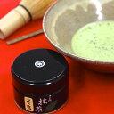【星野抹茶(星の露 20g) 800円】 国産・日本茶・抹茶・八女茶