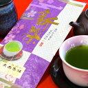 【特上煎茶 (100g)2000円】★送料無料 国産・日本茶・緑茶・八女茶【売れ筋】【当店オススメ】