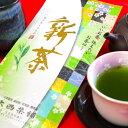 新茶【上級煎茶 (100g)1000円】 ★送料無料 国産・日本茶・緑茶・八女茶
