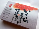 長谷川いくら醤油漬(250g)