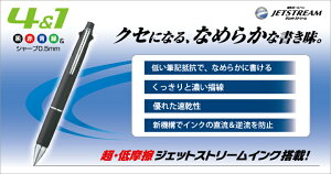 ジェットストリーム 4&1多機能ペン [黒/赤/青/緑+シャープペンシル] 0.7mm ブラック MSXE5-1000-07