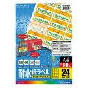 カラーレーザー&カラーコピー用耐水紙ラベルA4 24面31×62mm20枚 LBP-WP6924N
