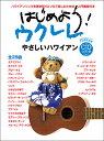はじめよう!ウクレレ やさしいハワイアン 【CD付】...