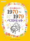 ピアノソロ 今でも弾きたい!! 1970〜1979年 ベストヒット