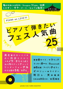 ピアノソロ PIANO on LIVE!!! ピアノで弾きたいフ