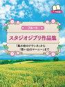 楽天大須楽器フルート スタジオジブリ作品集「風の谷のナウシカ」から「思い出のマーニー」まで 【ピアノ伴奏譜付】