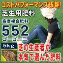 芝生の肥料【552〜ゴーゴーニ〜】 5kg 芝の生産者が使っている! プロ仕様の芝生の高配合肥料 芝の肥料