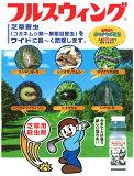 【最安値挑戦SALE!】殺虫剤! 芝生用 フルスウィング:100g コガネ・ヨトウ・ゾウムシに効果発揮 スミチオンより場所をとらずにコンパクト フルスイング