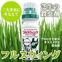 【楽天最安値挑戦SALE!】殺虫剤! 芝生用 フルスウィング:100g コガネ・ヨトウ・ゾウムシに効果発揮 スミチオンより場所をとらずにコンパクト フルスイング