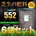 芝生の肥料 552 ゴーゴーニ 6袋セット 30kg