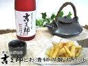 自社農園栽培のコシヒカリと安納芋を100%使いました【完全オリジナル】吉三郎720mlとお漬物のセット【送料無料】10P25oct10
