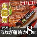送料無料/国産うなぎ蒲焼155g〜173g×8尾(蒲焼タレ付)九州産 国産鰻 備長炭焼き ギフト 贈り物