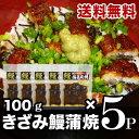 【送料無料】国産きざみ鰻 100g×5パック(ひつまぶし風)...