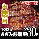 【送料無料】国産きざみ鰻 100g×30パック(ひつまぶし風...