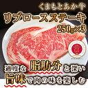 くまもとASOあか牛 あか牛 リブロースステーキ 250g×3枚◆ごちそう/バーベキュー/BBQ/お中元/ギフト/お祝い/褐牛/希少和牛