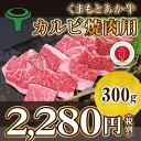 くまもとASOのあか牛 カルビ焼肉用 300g 熊本 あか牛
