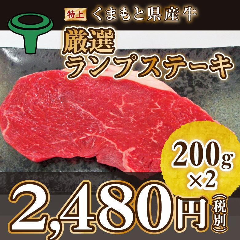 くまもと 県産牛 厳選ランプステーキ 200g×2 数量限定 ステーキ バーベキュー ギフト プレゼント 希少部位 柔らか 2枚セット 熊本県 自社牧場
