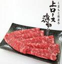 くまもと 県産牛 上ロース薄切り 300g すきやき しゃぶしゃぶ お中元 ギフト お祝い 行楽 熊本県 自社牧場 牛肉