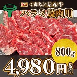 くまもと県産牛 ハラミ焼肉用 800g◆焼肉/バーベキュー/BBQ/お中元/ギフト/お祝い/行楽/熊本県/自社牧場