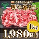 くまもと県産牛 切り落とし 1kg◆牛丼/炒め物/すき焼き/熊本県/自社牧場