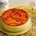 特選チーズケーキ◆スイーツ/sweets/ギフト/贈り物/お祝い/牛乳/熊本県/自社牧場