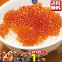 鱒いくら醤油漬け1kg(500g×2P)【送料無料 イクラ ...