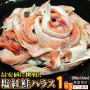 塩紅鮭 ハラス 1kg 訳あり さけ はらす ハラミ はらみ...