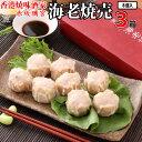 香港焼味酒家 赤坂璃宮 海老焼売 3箱 (1箱30g×8個入り) 広東料理 えび しゅうまい シューマイ シュウマイ 中華 簡単調理
