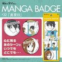 堀さんと宮村くん MANGA BADGE #32 「真夏日」