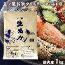 生ヌカ 1kg ぬか ヌカ 糠 米ぬか 米糠 国内産 1キロ ぬか漬け 畑 肥料コロナ 応援 食品
