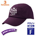 喜寿祝い 名入れキャップ 帽子 デザインF
