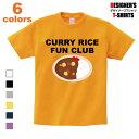 ショッピングカレー Tシャツ カレー カレーライス CURRY メンズ レディース キッズ 大きいサイズ