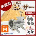 【即日出荷】味噌造り 豆挽き 肉挽き 据置型 M PRO-MBM12【ミンサー】【業務用】【あす楽】