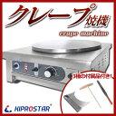【送料無料】KIPROSTAR 業務用 電気クレープ焼き器 PRO-40CRP【クレープ焼き器】【ク
