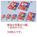 ラミネートフィルム(150ミクロン)A4(100枚入)【メニューブック】【お品書き】【サインメニューブック】