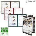 NEW メニューブック 6ページ(3枚6面) B5サイズ 中綴じ PRO-MB5-6