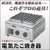 电章鱼烧器OTG-3[電気たこ焼き器 OTG-3]