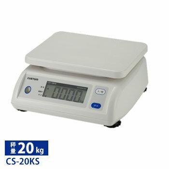 カスタム デジタルはかり CS-20KS ひょう量:20kg 【CUSTOM】【カスタム】…...:open-kitchen:10109344