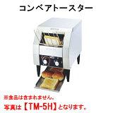 タニコー コンベアトースター TM-5H