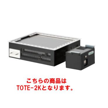 タニコー お好み焼きテーブル 電気式 TOTE-2K【き】【業務用】【グリドル】【鉄板焼用品】