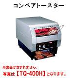 タニコー コンベアトースター TQ-400H