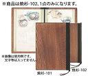 シンビ メニューブック 焼杉-102【和風メニューブック】【シンビ】【木製】【業務用】